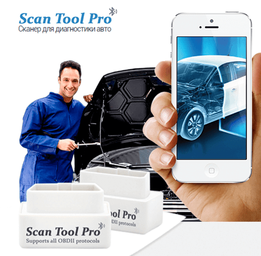 Scan Tool Pro 2018