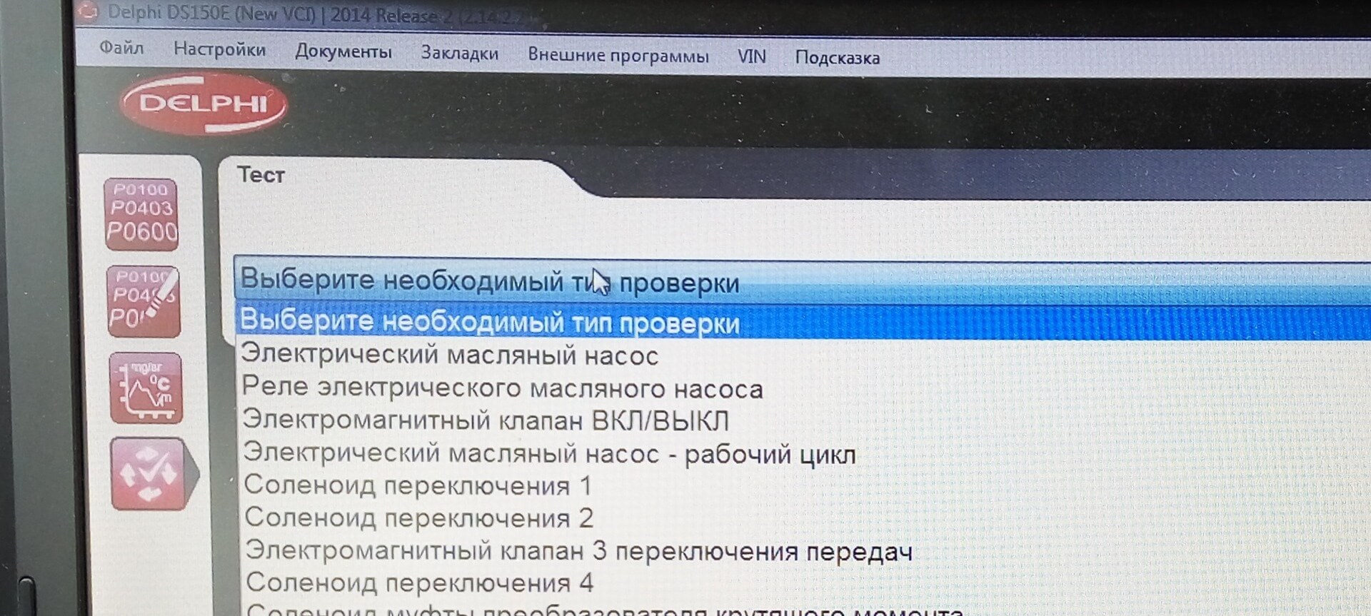 Автосканер Delphi DS150E Bluetooth PRO   Мультимарочный